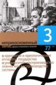 Неприкосновенный запас № 77 (3/2011)