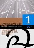 Неприкосновенный запас № 1 (75) 2011