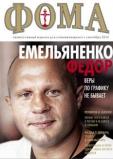 ФОМА №9(113), 2012