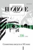 Новое литературное обозрение № 116 (4/2012)