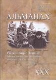 Альманах «Русский мир и Латвия» Вып. ХХХ