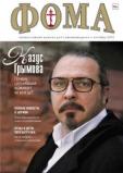ФОМА №10(114), 2012