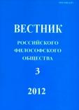 Вестник Российского философского общества 3 (63), 2012