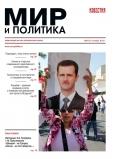 Мир и политика №9, 2012