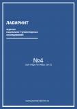 Лабиринт №4, 2012