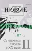 Новое литературное обозрение № 117 (5/2012)