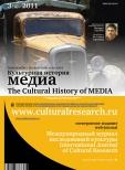Международный журнал исследований культуры № 3, 2011