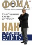 ФОМА №11(115), 2012
