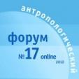 Антропологический форум — online №17, 2012
