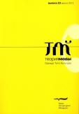 ТЕОРИЯ МОДЫ. Одежда. Тело. Культура № 23 (весна 2012)