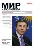 Мир и политика №10, 2012