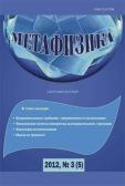Метафизика №3, 2012