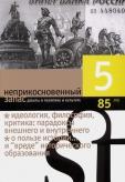 НЕПРИКОСНОВЕННЫЙ ЗАПАС №85 (5/2012)
