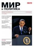 Мир и политика №11, 2012