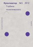 КУЛЬТИВАТОР №5, 2012
