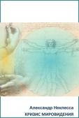 «СИНЛА» (ИНТЕЛРОС) Выпуск № 4 (17) октябрь-декабрь IV кв. 2012