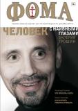 ФОМА №12(116), 2012