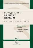 Государство, религия, Церковь в России и за рубежом №2(30), 2012