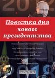 Pro et Contra. Специальный выпуск. 2012