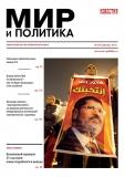 Мир и политика №12, 2012