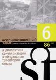 НЕПРИКОСНОВЕННЫЙ ЗАПАС №86 (6/2012)