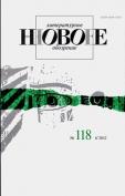 Новое литературное обозрение № 118 (6/2012)
