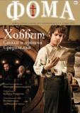 ФОМА №1(117), 2013