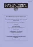 Pro et Contra Том 16, №4-5, июль-октябрь 2012