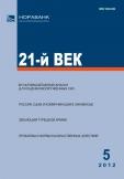21-й ВЕК №5, 2012