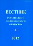 Вестник Российского философского общества 4 (64), 2012