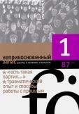 НЕПРИКОСНОВЕННЫЙ ЗАПАС №87 (1/2013)