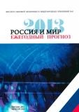 Опубликован доклад «Россия и мир 2013: экономика и внешняя политика»