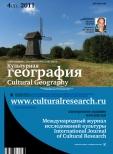 Международный журнал исследований культуры № 4, 2011