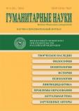 Гуманитарные науки № 4, 2012