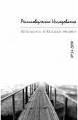 Религиоведческие исследования №3/4 2010