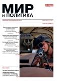 Мир и политика №2, 2013