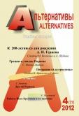 Альтернативы. №1, 2013