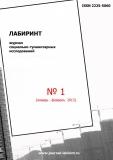 Лабиринт №1, 2013