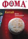 ФОМА №3(119), 2013
