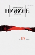 Новое литературное обозрение № 119 (1/2013)
