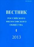 Вестник РФО № 1(65) 2013