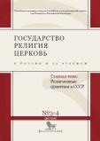 Государство, религия, церковь в России и за рубежом № 3-4 (30) 2012