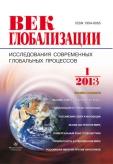 Век глобализации № 1 (11) 2013