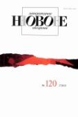 Новое литературное обозрение № 120 (2/2013)