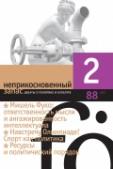 Неприкосновенный запас № 88 (2/2013). Дебаты о политике и культуре.