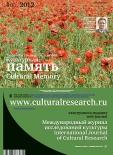 Международный журнал исследований культуры № 1, 2012