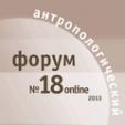 Антропологический форум — Online. №18, 2012