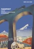 Лабиринт №2, 2013