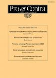 Pro et Contra. Том 16, №6, ноябрь-декабрь 2012