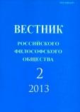Вестник Российского философского общества